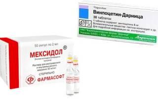 Что выбрать: Винпоцетин или Мексидол?