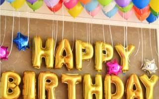 Оригинальные поздравления с днём рождения