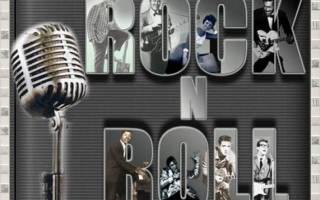 Всемирный день рок-н-ролла: история праздника