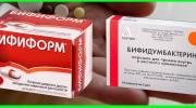 Что выбрать: Бифиформ или Бифидумбактерин