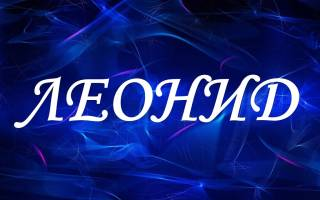Значение имени Леонид: судьба и характер человека