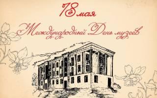 История и традиции международного дня музеев