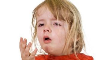 Что делать если у ребенка сильный кашель?
