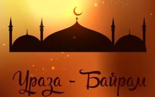 Когда празднуется Ураза Байрам