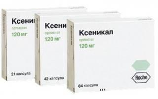 Какова эффективность ксеникала для похудения?