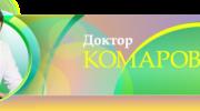 Доктор Комаровский о лечении глистов у детей