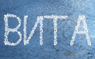 Вита: происхождение, значение, нумерология и судьба имени