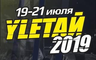 Где и когда пройдет рок-фестиваль Улетай 2019