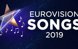Песенный конкурс евровидение 2019