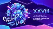 «Славянский базар» – культурный форум, объединяющий страны и континенты