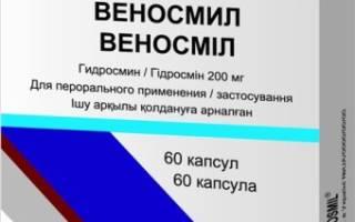 Инструкция по применению препарата Веносмина
