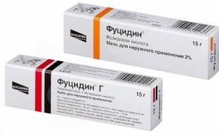 В чем разница между препаратами Фуцидин и Фуцидин Г?