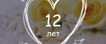 12 лет бракосочетания: какая свадьба, особенности празднования, традиции, идеи для подарков