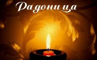 Радоница – родительский день в православной традиции