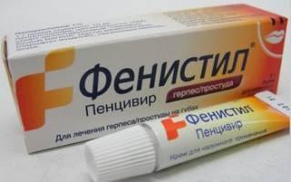 Фенистил Пенцивир от простуды на губах