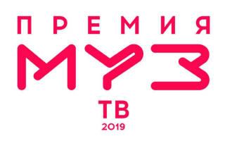 """Премия МУЗ-ТВ 2019 """"Музыка объединяет"""""""