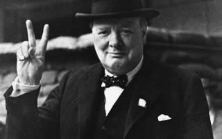 Уинстон Черчилль – жизнь и решения великого британца