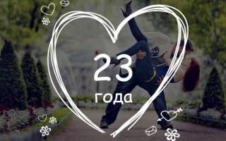 Годовщина свадьбы: 23 года в браке