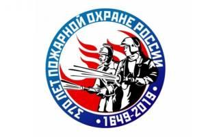 370 годовщина дня пожарной охраны