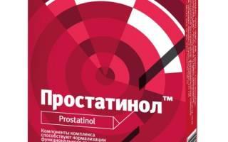 Лекарство от хронического простатита