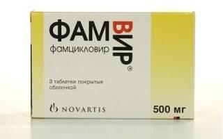 """Инструкция по применению препарата """"Фамвир"""""""