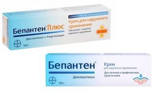 В чем разница между препаратами Бепантен и Бепантен плюс?