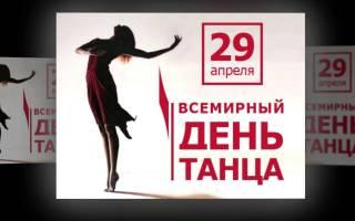 Какого числа празднуют международный день танца