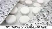 Препараты кальция (таблетки, лекарства) для лечения и профилактики остеопороза