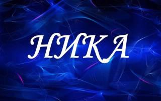 Ника: значение имени, влияние на характер, нумерология, именины