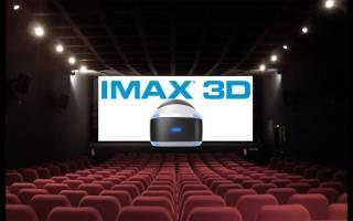 Что такое imax 3d
