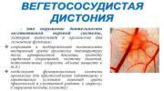 Коды вегетососудистой дистонии по МКБ-10