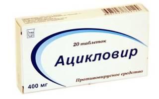 Препараты и народные средства для лечения герпеса