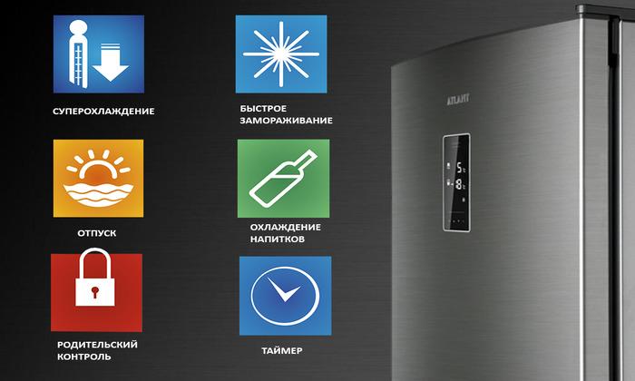 В разных холодильниках Атлант предусмотрены разные возможности для комфортного пользования
