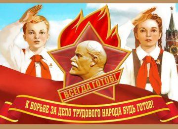 День рождения пионерской организации