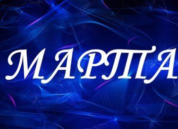 Значение и происхождение имени Марта