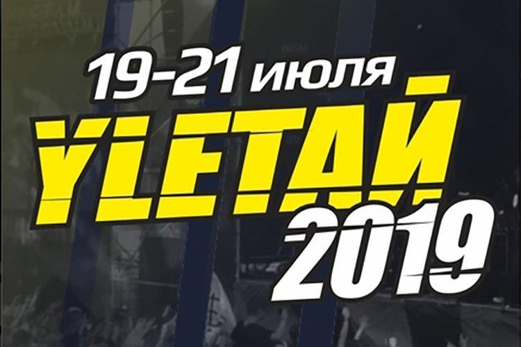 Улетай 2019
