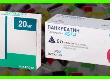 Можно ли принимать вместе Омепразол и Панкреатин?