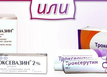 Что выбрать: Троксевазин или Троксерутин