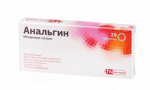 Анальгин можно принимать взрослым - по 1-2 таблетки 2-3 раза в день (не больше 3 г в сутки)