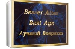 Бессер Альтер при климаксе