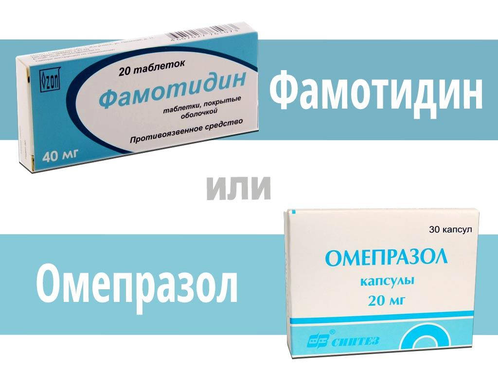 Омепразол или Фамотидин