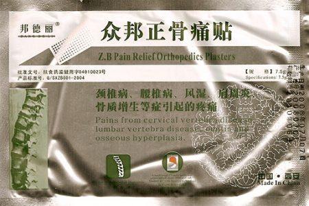 Современные требования к лечебным средствам для суставов
