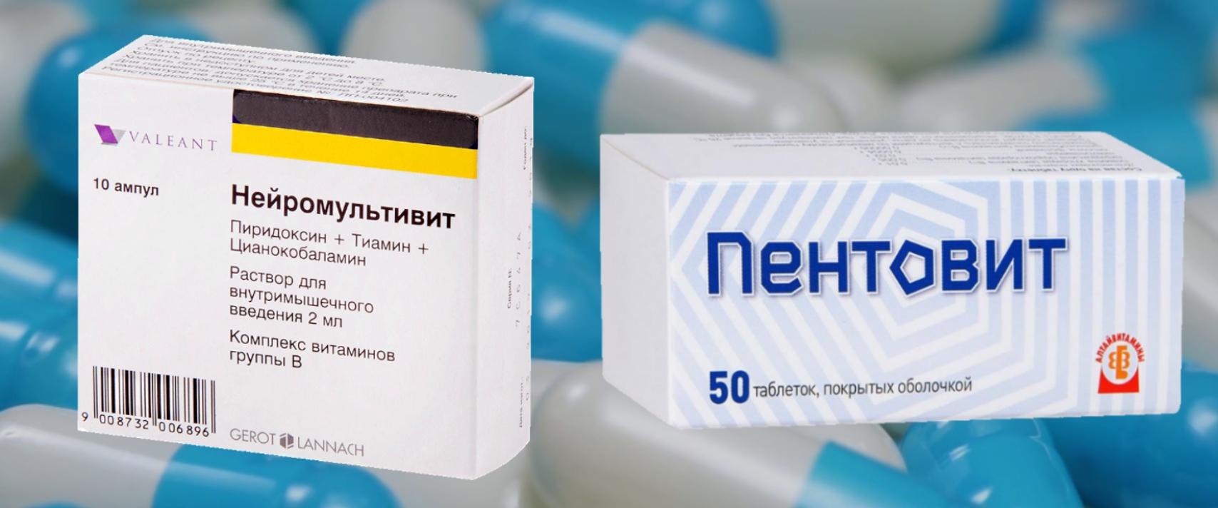 Нейромультивит и Пентовит