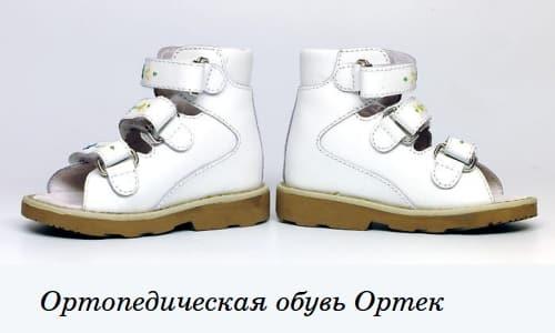 """Ортопедическая обувь фирмы """"Ортек"""""""