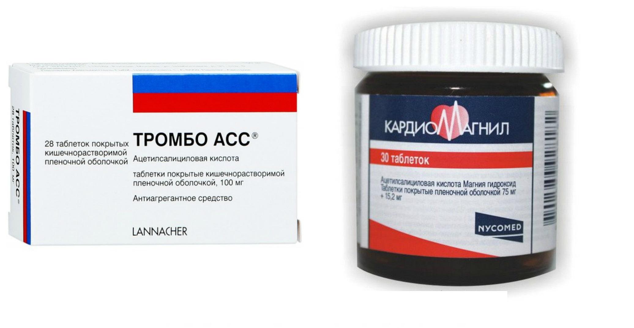 Тромбо АСС и Кардиомагнил