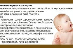 Обследование младенца с запором