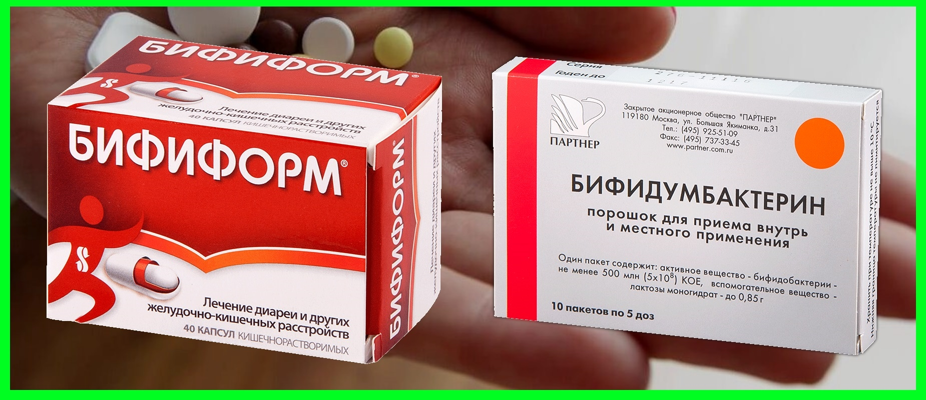 Бифиформ или Бифидумбактерин