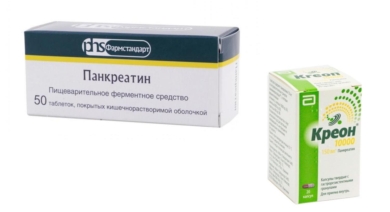Панкреатин или Креон