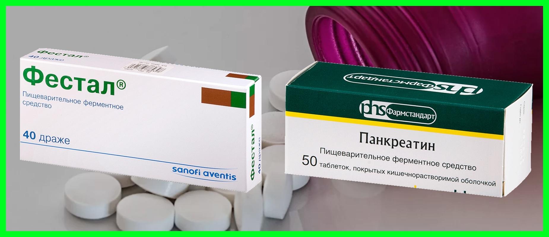 Фестал и Панкреатин